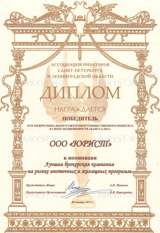 действительный член российской гильдии риэлтеров