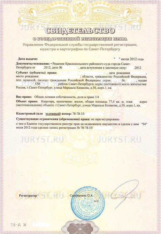 приватизация квартир в санкт-петербурге документы смог существовать